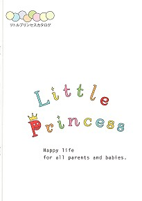Little Princess 2017年 目錄