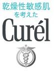 Kao 花王 Curel