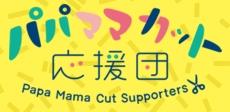 PaPa MaMa Cut