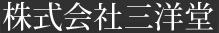 Sanyodo 三洋堂