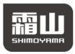 霜山 Shimoyama