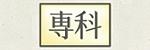 """Shiseido """"專科"""" 系列"""