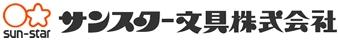 SunStar 文具