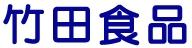 竹田 Takeda