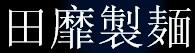 Tanabiki 田靡製麵